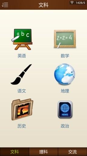 高中知识点大全(文理全科) V5.2 安卓版