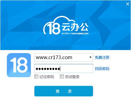 18云办公 v2.0.4 官方正式版