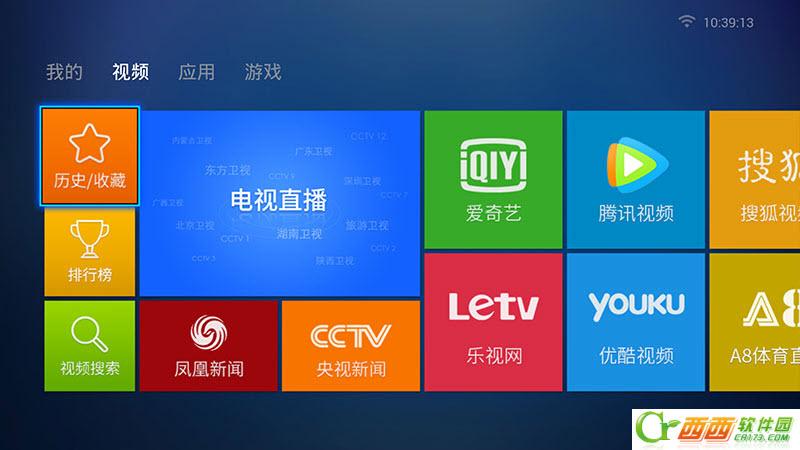 电视轻应用 v3.0.18 TV版