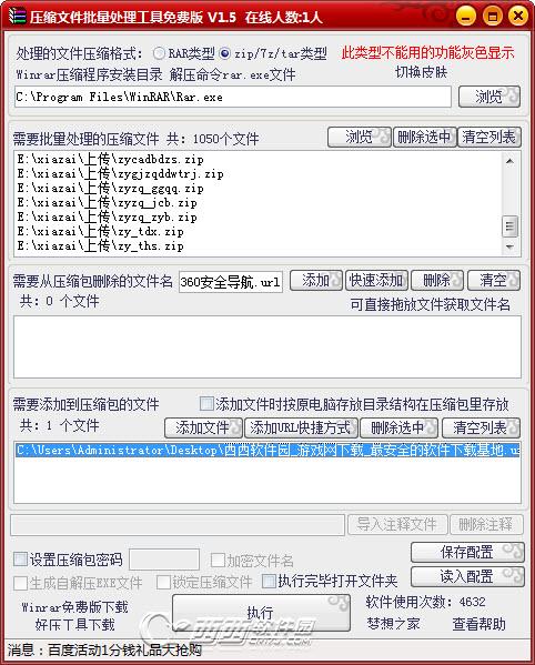 zip文件批量添加删除文件工具 1.4 绿色无毒版