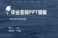 页面简洁清晰详细毕业答辩PPT模板