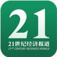 21世纪经济报道app