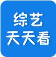 综艺天天看app5.2.32安卓最新版