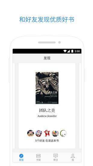 微信读书 安卓版 2.0.1 官网版