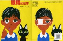 《眼睛的故事》绘本故事卡通PPT模板