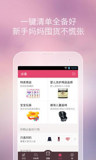 孕期提醒app 6.2.8 安卓版