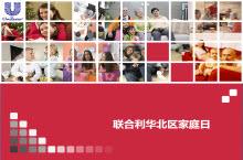 家庭日活动策划PPT模板