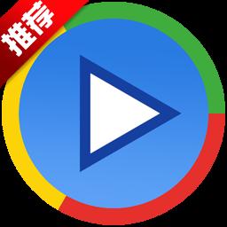 影音先锋 v9.9.9.982 最新版