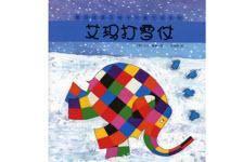 《艾玛打雪仗》绘本故事PPT
