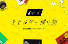 《6个月学会任何一种外语》读书笔记PPT模板