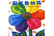 《彩虹色的花》绘本故事PPT