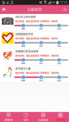 拇指公益app V1.1.3 官方安卓版