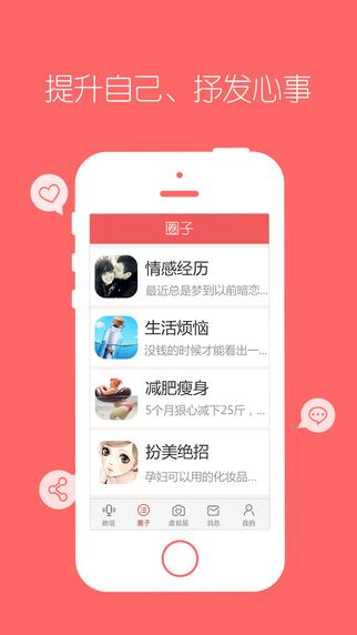 她社区app v6.8 ios版