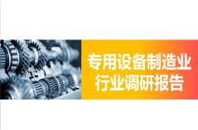 设备制造业行业调研报告PPT模板