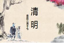 山水画背景清明节主题PPT