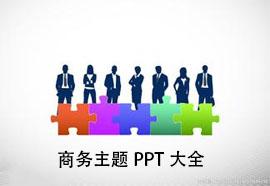 商务ppt模板