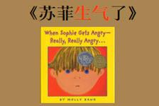《苏菲生气了》绘本故事PPT