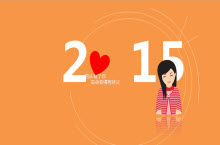 2015创意表白求婚PPT模板