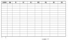 管理学院分部课程时间表表格模板
