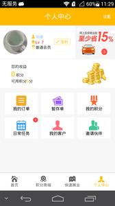 创盈平台(汽车保险) V1.9.1 官方安卓版