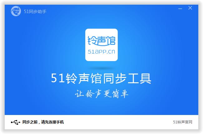 51铃声馆同步工具 v1.0 官方最新版