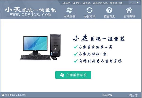 小灰系统一键重装 v2.1.1.1001官方最新免费版