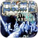 口袋妖怪银色传说v1.0.1 安卓版