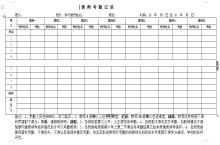 教师考勤记录表格模板