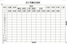 员工单人考勤记录表表格模板