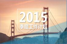 2015第四季度工作计划PPT模板