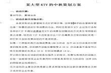 KTV中秋节促销计划
