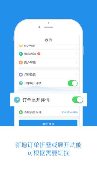 小度掌柜ios v4.7.9 官方iphone版