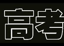 2015年四川高考题理科数学试卷