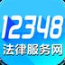 12348法律 for Android版