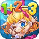 神奇123(不简单的数学)v1.0 安卓版