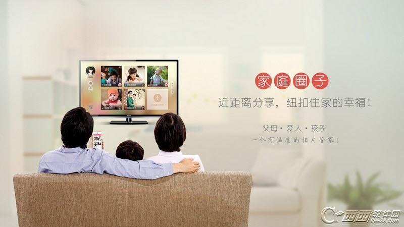 美家秀tv版v1.1.1 电视版截图1