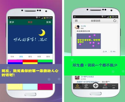 美图纹字秀app 4.7.5 安卓版