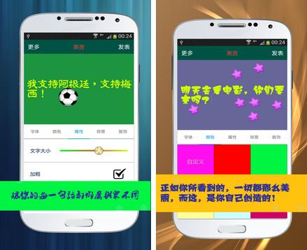 美图纹字秀app v3.5.2 安卓版