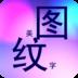 美图纹字秀appv3.5.2 安卓版