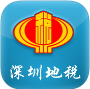 深圳地税移动税务局app