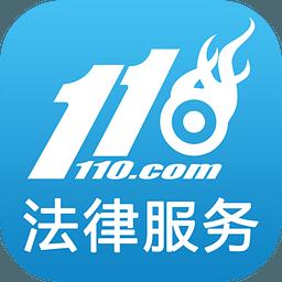 110法律服务app