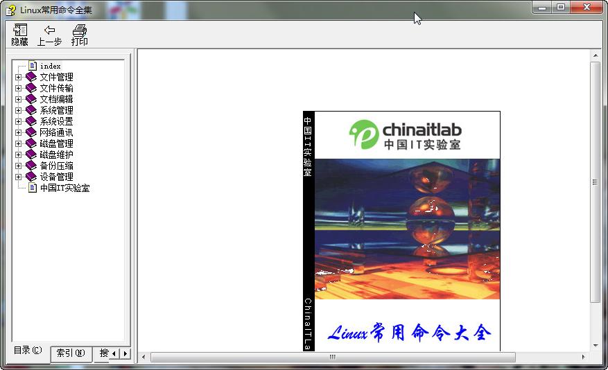 linux命令大全(15部最全面的CHM文档) linux命令手册