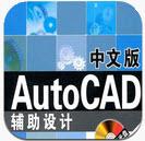 AutoCAD辅助绘图程序CadAssis免费版