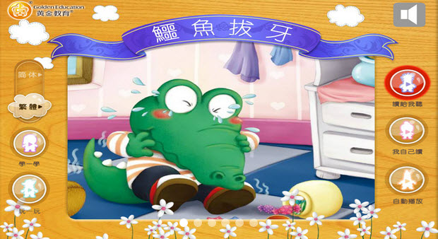 鳄鱼拔牙TV1.0.0 电视版截图1