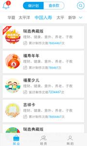 保险师app 3.8.0  安卓版