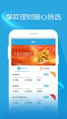 东吴秀财手机客户端 2.7.1官方安卓版