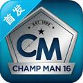 冠军教练16(球队模拟经营)v1.0 安卓版