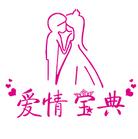 爱情宝典app