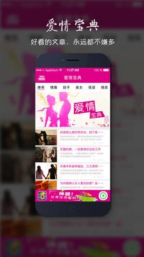 爱情宝典app 1.0安卓版