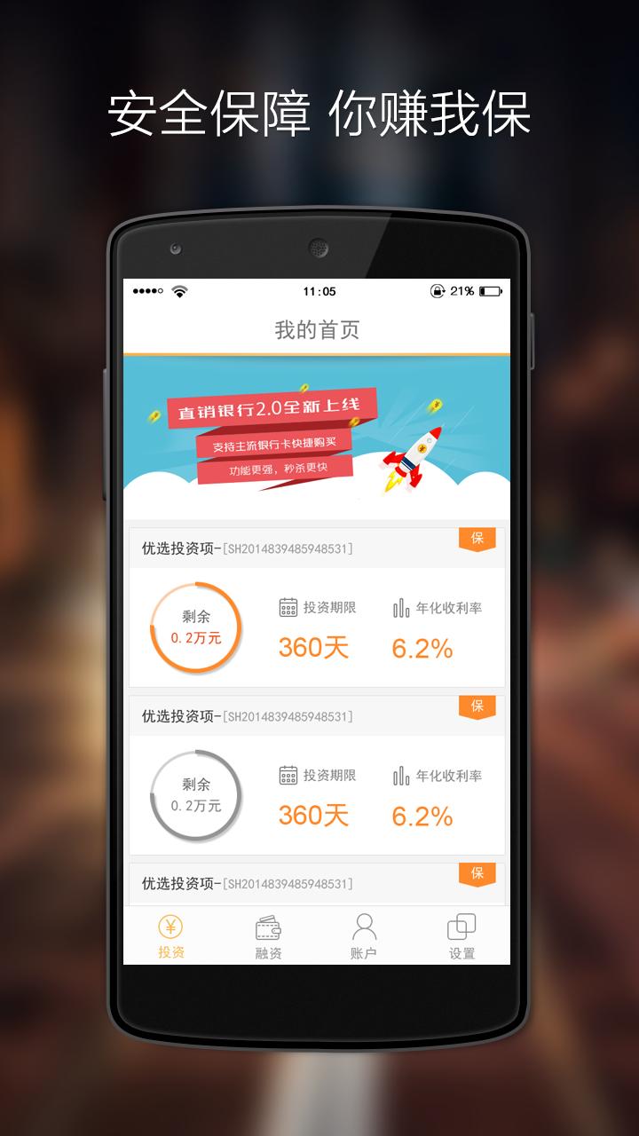 宁波银行直销银行app V3.2.2官方安卓版